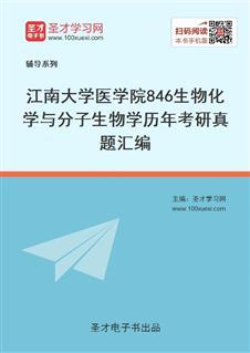 江南大学医学院《846生物化学》与分子生物学历年考研真题汇编