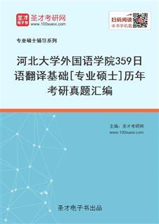 河北大学外国语学院359日语翻译基础[专业硕士]历年考研真题汇编