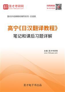 高宁《日汉翻译教程》笔记和课后习题详解