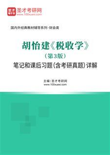 胡怡建《税收学》(第3版)笔记和课后习题(含考研真题)详解