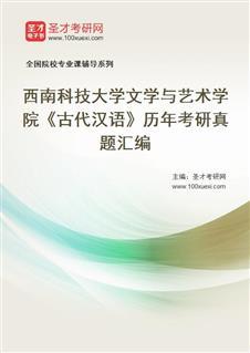 西南科技大学文学与艺术学院803古代汉语历年考研真题汇编