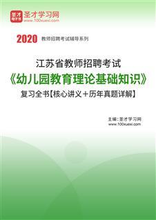 2020年江苏省教师招聘考试《幼儿园教育理论基础知识》复习全书【核心讲义+历年真题详解】