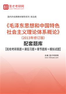 《毛泽东思想和中国特色社会主义理论体系概论》(2013年修订版)配套题库【名校考研真题+课后习题+章节题库+模拟试题】