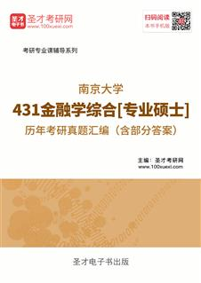 南京大学431金融学综合[专业硕士]历年考研威廉希尔 体育投注汇编(含部分答案)