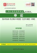 2017年上海公务员录用考试专用教材:申论【备考指南+考点精讲+典型题(含历年真题)详解】