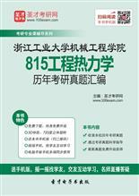 浙江工业大学机械工程学院815工程热力学历年考研真题汇编