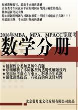 《2016年MBA、MPA、MPAcc联考》数学分册(完成)