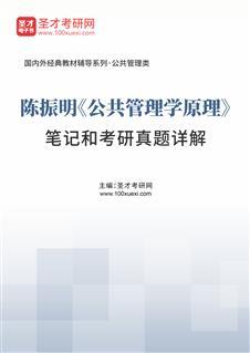 陈振明《公共管理学原理》笔记和考研真题详解