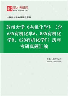 苏州大学《有机化学》(含635有机化学A、835有机化学B、628有机化学F)历年考研真题汇编