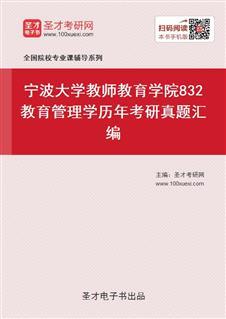 宁波大学教师教育学院《832教育管理学》历年考研真题汇编