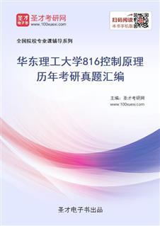 华东理工大学816控制原理历年考研真题汇编