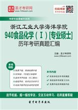 浙江工业大学海洋学院940食品化学(Ⅰ)[专业硕士]历年考研真题汇编