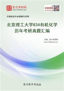 北京理工大学《834有机化学》历年考研真题汇编