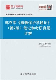 韩召军《植物保护学通论》(第2版)笔记和考研真题详解