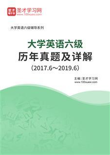 大学英语六级历年真题及详解(2017.6~2019.6)