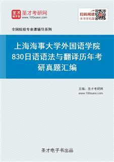 上海海事大学外国语学院《830日语语法与翻译》历年考研真题汇编