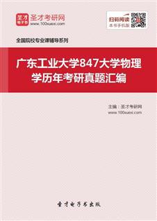 广东工业大学《847大学物理学》历年考研真题汇编