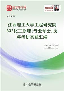 江西理工大学工程研究院《832化工原理》[专业硕士]历年考研真题汇编