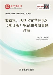 韦勒克、沃伦《文学理论》(修订版)笔记和考研真题详解
