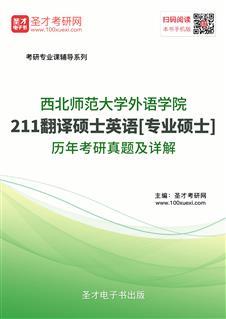 西北师范大学外语学院《211翻译硕士英语》[专业硕士]历年考研真题及详解