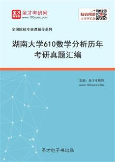 湖南大学《610数学分析》历年考研真题汇编