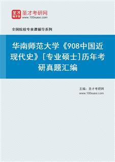 华南师范大学历史文化学院《908中国近现代史》[专业硕士]历年考研真题汇编