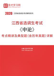 2018年江西省选调生考试《申论》考点精讲及典型题(含历年真题)详解