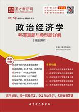 2017年政治经济学考研真题与典型题详解[视频讲解]