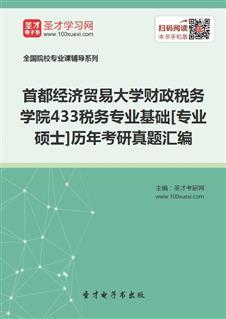 首都经济贸易大学财政税务学院《433税务专业基础》[专业硕士]历年考研真题汇编