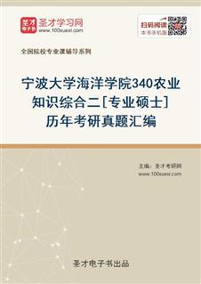 宁波大学海洋学院《340农业知识综合二》[专业硕士]历年考研真题汇编