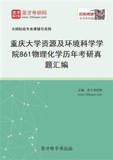 重庆大学资源及环境科学学院861物理化学历年考研真题汇编