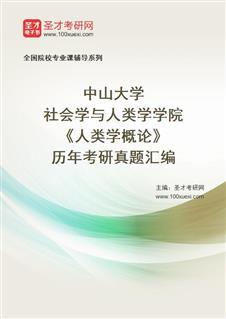 中山大学社会学与人类学学院《人类学概论》历年考研真题汇编