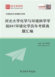 河北大学化学与环境科学学院《847环境化学》历年考研真题汇编
