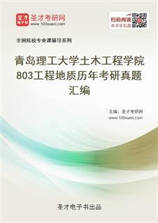 青岛理工大学土木工程学院《803工程地质》历年考研真题汇编