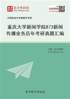 重庆大学新闻学院873新闻传播业务历年考研真题汇编