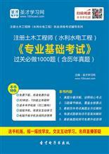 2019年注册土木工程师(水利水电工程)《专业基础考试》过关必做1000题(含历年真题)