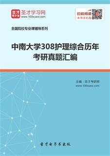 中南大学《308护理综合》历年考研真题汇编