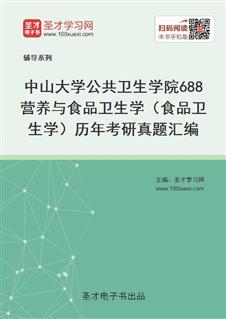 中山大学公共卫生学院《688营养与食品卫生学(食品卫生学)》历年考研真题汇编