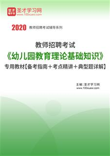 2020年教师招聘考试《幼儿园教育理论基础知识》专用教材【备考指南+考点精讲+典型题详解】