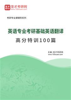 2021年英语专业考研基础英语翻译高分特训100篇