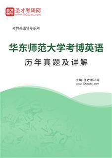 华东师范大学考博英语历年真题及详解