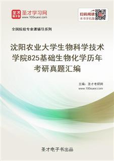 沈阳农业大学生物科学技术学院《825基础生物化学》历年考研真题汇编