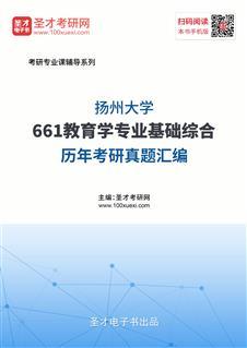 扬州大学《661教育学基础综合》历年考研真题汇编