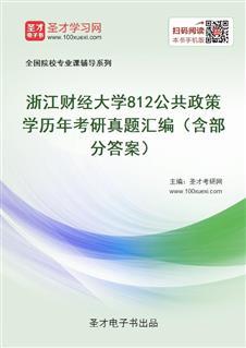 浙江财经大学812公共政策学历年考研真题汇编(含部分答案)