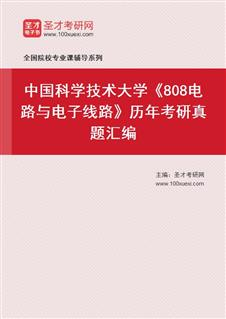 中国科学技术大学《808电路与电子线路》历年考研真题汇编