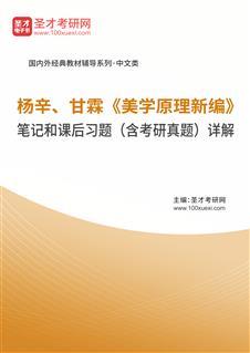 杨辛、甘霖《美学原理新编》笔记和课后习题(含考研真题)详解