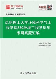 昆明理工大学环境科学与工程学院《830环境工程学》历年考研真题汇编