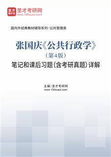 张国庆《公共行政学》(第4版)笔记和课后习题(含考研真题)详解