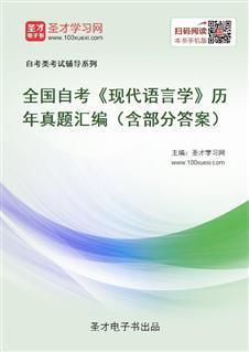 全国自考《现代语言学》历年真题汇编(含部分答案)
