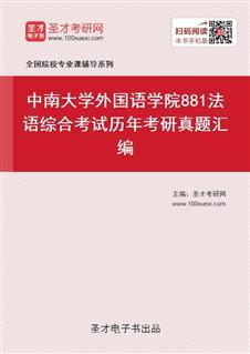 中南大学外国语学院《881法语综合考试》历年考研真题汇编